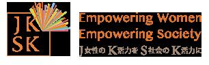 JKSK「女性の活力を社会の活力に」