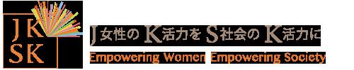 NPO法人「JKSK女性の活力を社会の活力に」