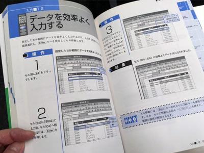 Excel逆引き2003