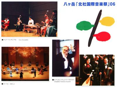 八ヶ岳「北社国際音楽祭」06