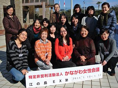 江の島EX塾